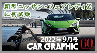 CAR GRAPHIC 最新号