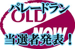 oldnow_markのコピー