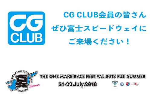 CG CLUB &ワンメイク111