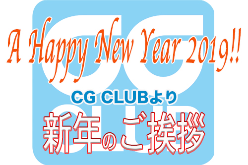 CG CLUB Web サイズ