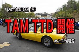 111D3S_4660のコピー