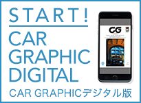 START! CAR GRAPHIC DIGITAL CAR GRAPHICデジタル版